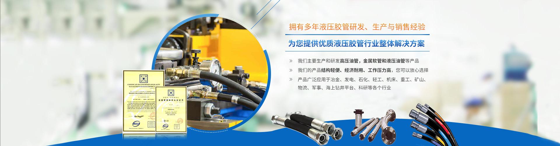 高压液压油管